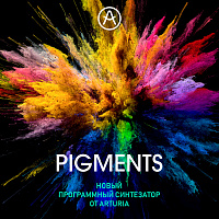 Arturia Pigments (electronic license)  электронная лицензия